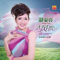 Zhan Ai Ling – Da Feng Chui