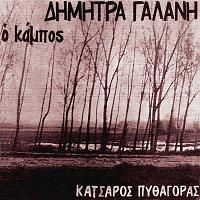 Dimitra Galani – O Kampos