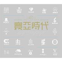 Přední strana obalu CD Du Hang Xia Lv