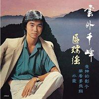 Přední strana obalu CD BTB - Yun Wai Qian Feng