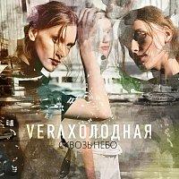Vera – Сквозь небо