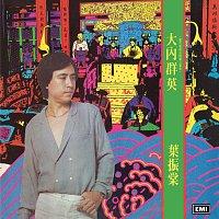 Johnny Ip – Da Nei Qun Ying