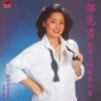 Přední strana obalu CD BTB Dao Guo Zhi Qing Ge Di Qi Ji  Jia Ru Wo Shi Zhen De [CD]