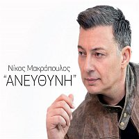 Nikos Makropoulos – Anefthyni