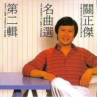 Michael Kwan – Guan Zheng Jie Ming Qu Xuan Di Er