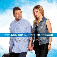 Maria Nomikou, Mattheos Giannoulis – Fones Egeou