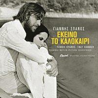 Giannis Spanos – Ekino To Kalokeri [Remastered / Original Motion Picture Soundtrack]