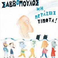 Dionysis Savvopoulos – Mi Petaxeis Tipota!
