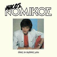 Nikos Nomikos – Oles I Agapes Mou