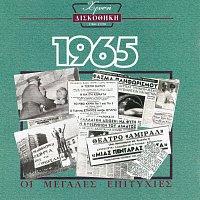 Různí interpreti – Hrisi Diskothiki 1965