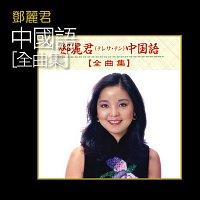 Přední strana obalu CD Zhong Guo Yu ( Quan Qu Ji )