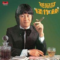 Přední strana obalu CD Back To Black Series - Qian Zuo Gua