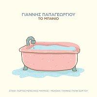 Giannis Papageorgiou – To Mpanio