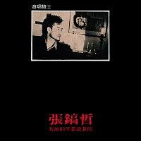 Přední strana obalu CD Wo Zhen De Bu Shi Gu Yi De