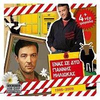 Giannis Miliokas – Enas Se Dio [Remastered]
