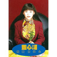 Přední strana obalu CD Wo Yao Ni Bian Xin