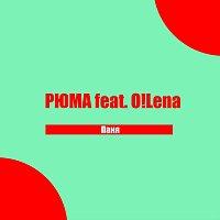 ???, Lena – Паня (feat. О!Lena)