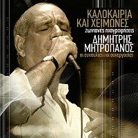 Dimitris Mitropanos – Kalokeria Ke Himones [Live]