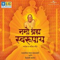Bharat Balavalli, Vaishali Samant – Namo Brahma Swarupaya [Album Version]