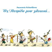 Loukianos Kilaidonis – Ah! Patrida Mou Glikia [Remastered]