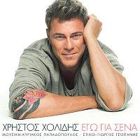 Christos Cholidis – Ego Gia Sena
