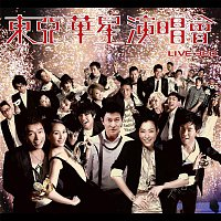Various Artists.. – Dong Ya Hua Xing Yan Chang Hui