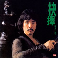 George Lam – George Lam Series 4: The Passenger