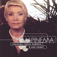 Marinella – I Marinella Tragouda Giorgo Zampeta & Aki Panou