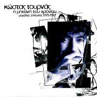 Kostas Tournas – I Michani Tou Chronou - Ichografiseis 1973-1987