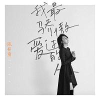 Tifa Chen – Wo Zui Jiao Ao Ai Guo De Ren