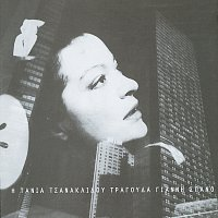 Tania Tsanaklidou – I Tania Tsanaklidou Tragouda Gianni Spano [Remastered]