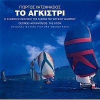 Giorgos Chatzinasios – To Agkistri (Original Motion Picture Soundtrack)