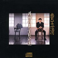 Fei Yu-Ching – Those Were The Days When My Heart Was