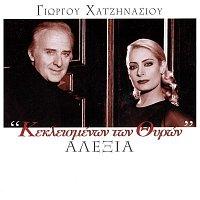 Alexia, Giorgos Hatzinasios – Keklismenon Ton Thiron