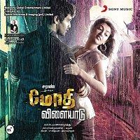 Hariharan-Leslie Lewis – Modhi Vilaiyadu