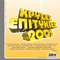 Různí interpreti – Chryses Epitychies 2005