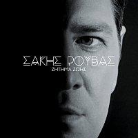 Sakis Rouvas – Zitima Zois