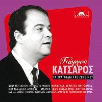 George Katsaros – Ta Tragoudia Tis Zois Mou