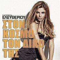 Eleftheria Eleftheriou – Ston Kosmo Ton Diko Tis