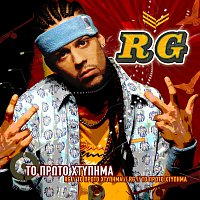RG – To Proto Htipima