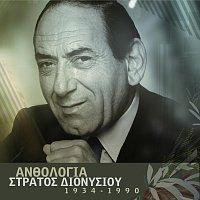 Stratos Dionisiou – Anthologia - Stratos Dionisiou
