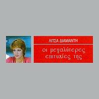Litsa Diamanti – I Megaliteres Epitihies Tis [Vol.3]