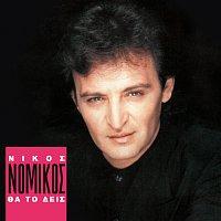 Nikos Nomikos – Tha To Dis