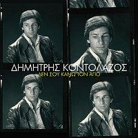 Dimitris Kontolazos – De Sou Kano Ton Agio