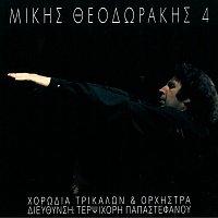 Mikis Theodorakis, Terpsihoris Papastefanou, Chorodia Trikalon – Mikis Theodorakis & Chorodia Trikalon 4