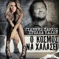 Giannis Parios, Stella Kalli – O Kosmos Na Chalasei