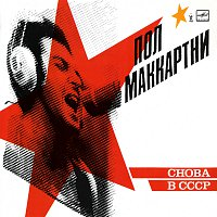 Paul McCartney – Choba B CCCP