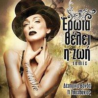 Despina Vandi, Ypochthonios – Erota Thelei I Zoi [Remix]