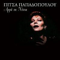 Pitsa Papadopoulou – Arga Ti Nihita