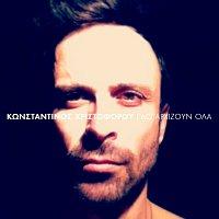 Konstantinos Christoforou – Edo Arhizoun Ola